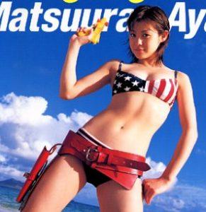 日本が誇る歌姫「松浦亜弥(あやや)」の現在