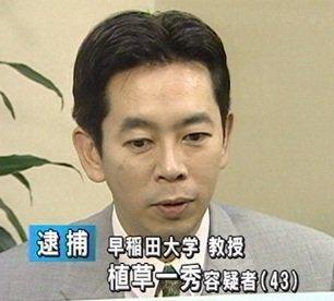 植草一秀、早稲田大学の元教授の現在
