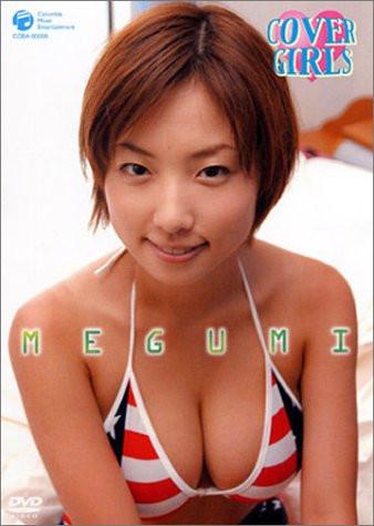 「MEGUMI」の現在。B94のHカップでグラビア界のトップに君臨。人気バンドkjとの結婚。その後は??