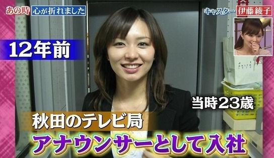 伊藤綾子現在